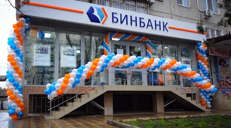 Бинбанк во Владимире