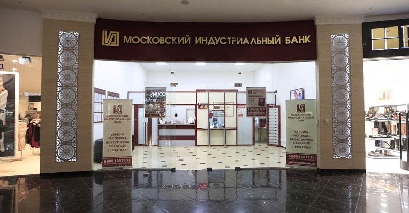 Московский Индустриальный банк в Набережных Челнах