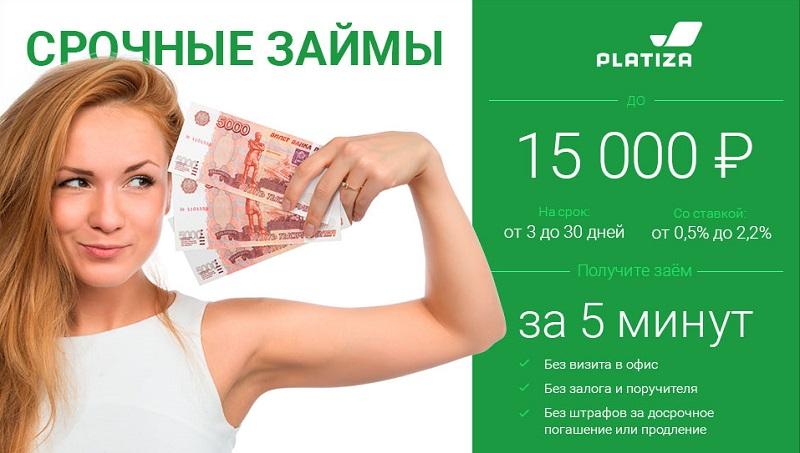 platiza в Ростове на Дону