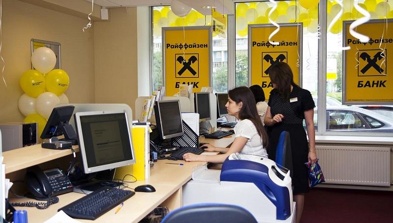 райффайзенбанк офис в тунисе