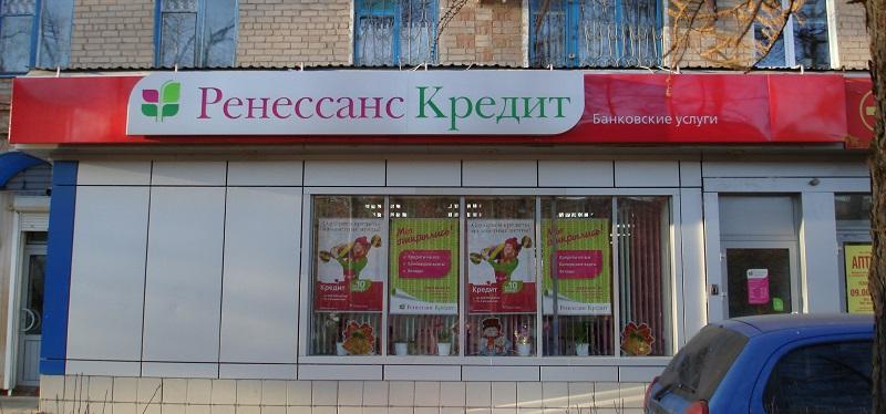 Ренессанс Кредит в Челябинске
