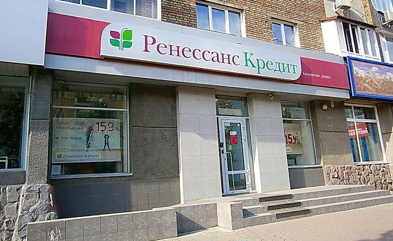 Ренессанс Кредит в Екатеринбурге