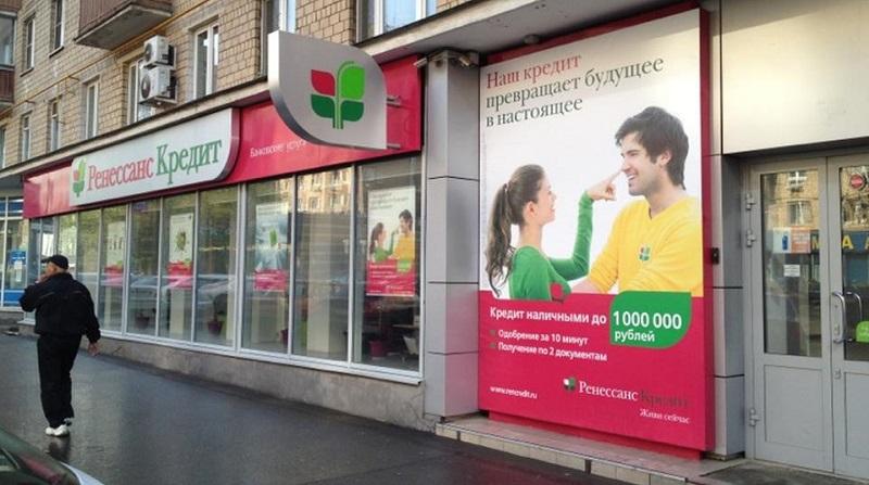 Банк ренессанс кредит краснодар адрес