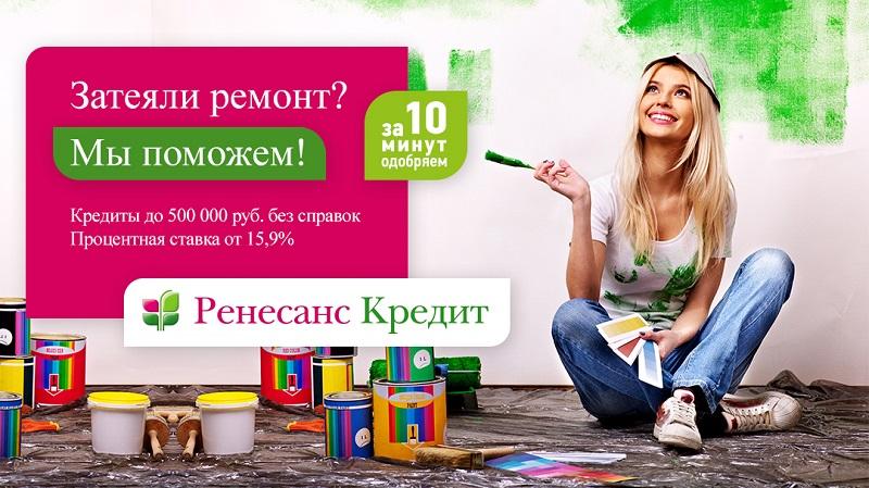 Ренессанс Кредит в Красноярске