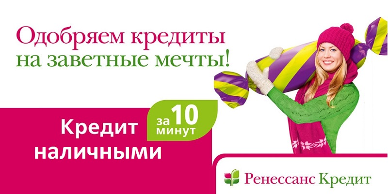 Ренессанс Кредит в Волгограде