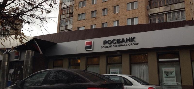 Росбанк в Калининграде