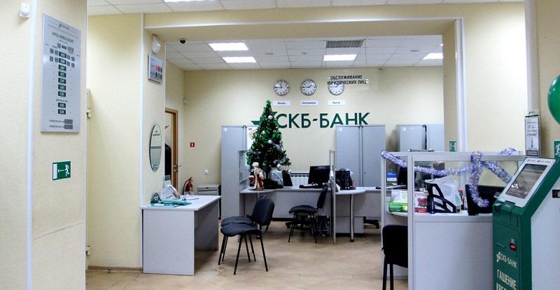 СКБ-Банк в Белгороде