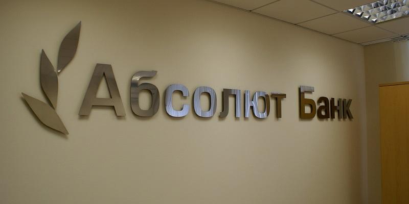 Абсолют банк в Хабаровске