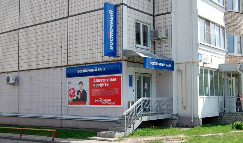Банк Восточный в Хабаровске