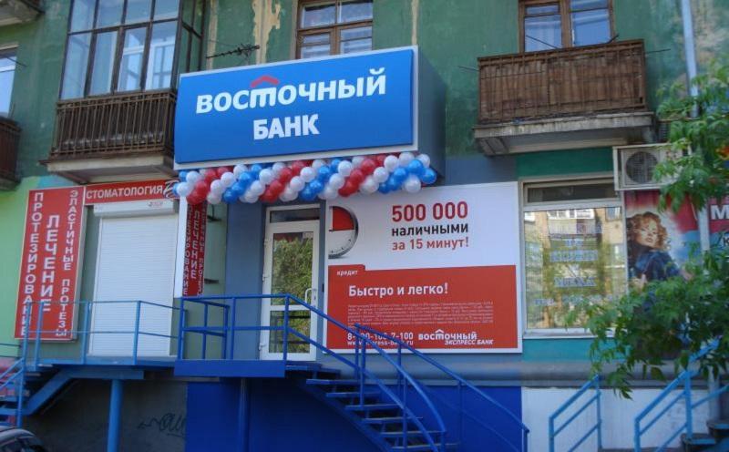 Банк Восточный в Калининграде