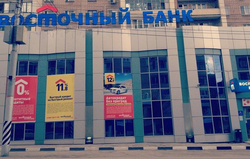 Банк Восточный в Волгограде