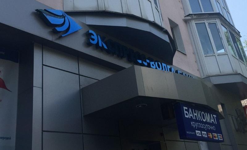 Экспресс Волга Банк в Каспийске