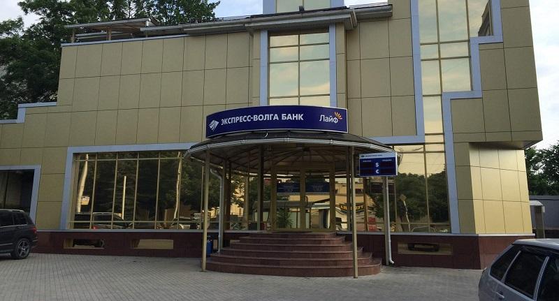 Экспресс Волга Банк в Прокопьевске