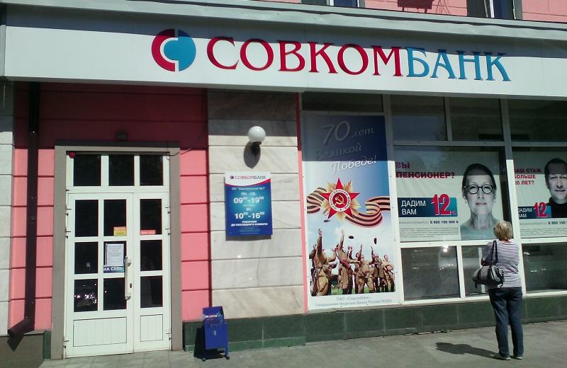 Совкомбанк в Смоленске
