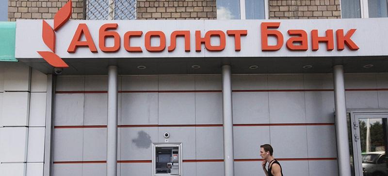 Абсолют банк в Сызрани
