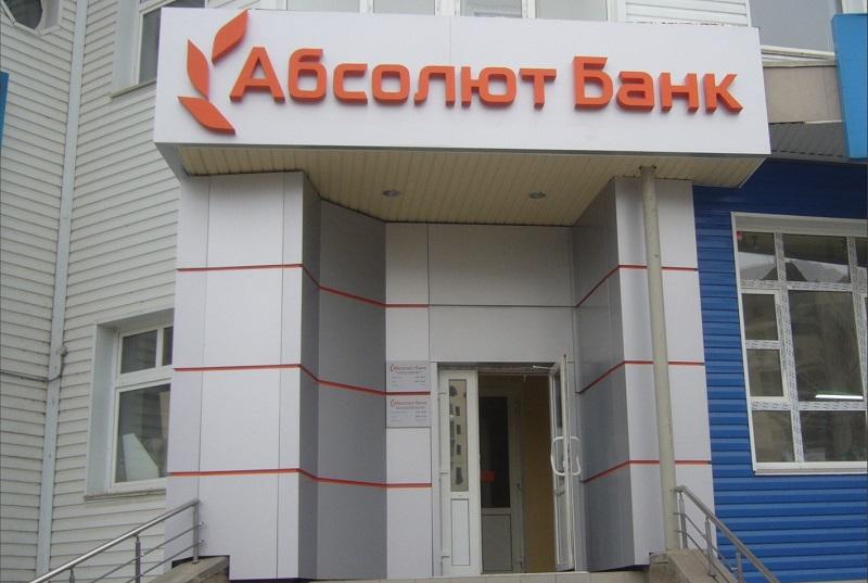 Абсолютбанк в Костроме