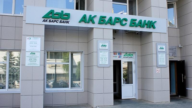 АК БАРС банк в Волгодонске