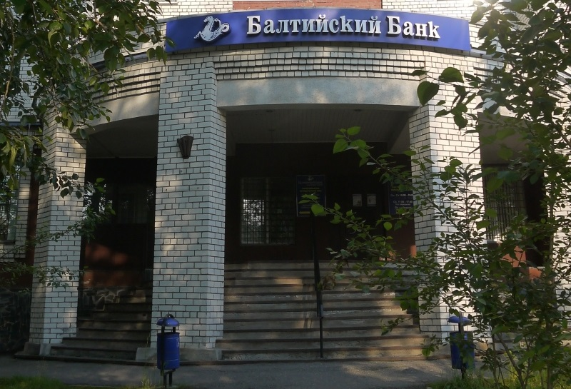 Балтийский банк в Костроме