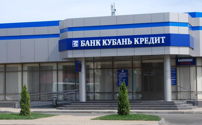 Банк Кубань Кредит в Невинномыске