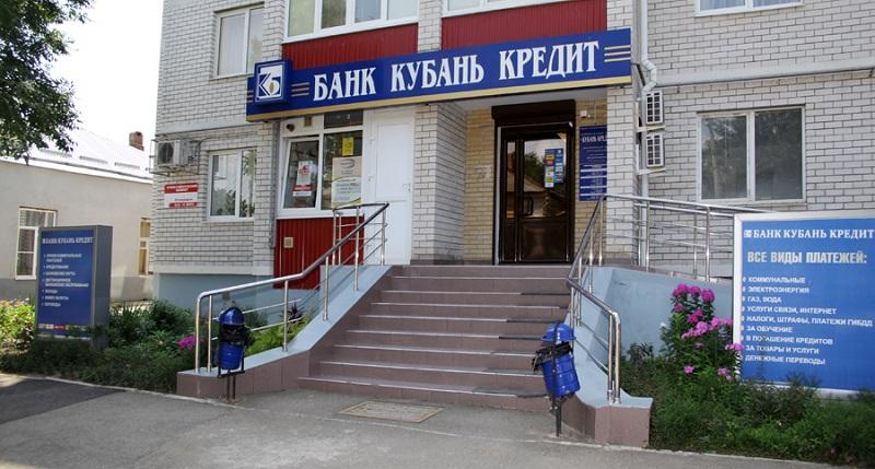 Банк Кубань Кредит в Пензе