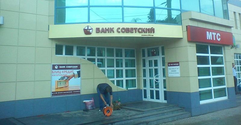 Банк Советский в Абакане