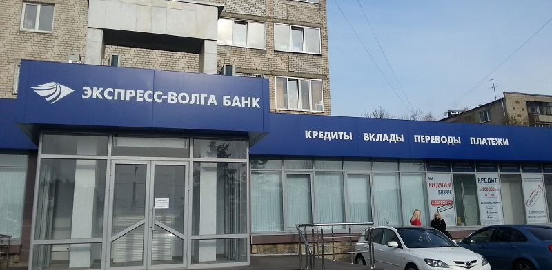 Экспресс Волга банк в Обнинске