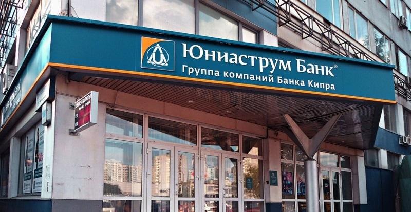 Юниаструм банк в Благовещенске