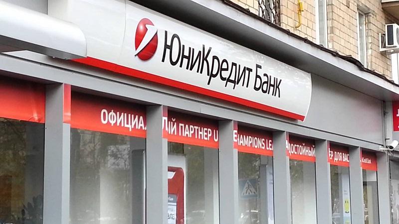 Юникредит банк в Ноябрьске