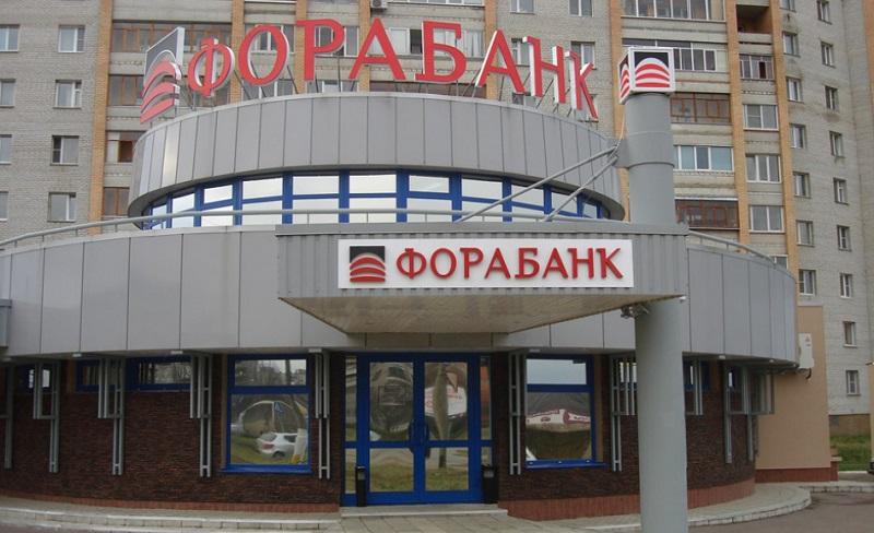 Кредиты наличными от Фора Банка