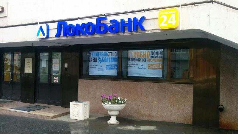 Локо Банк в Березниках