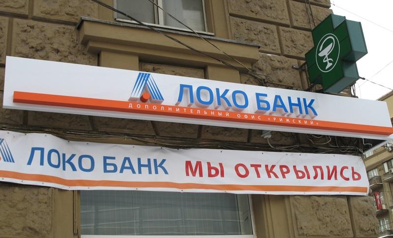 Локо Банк в Ногинске