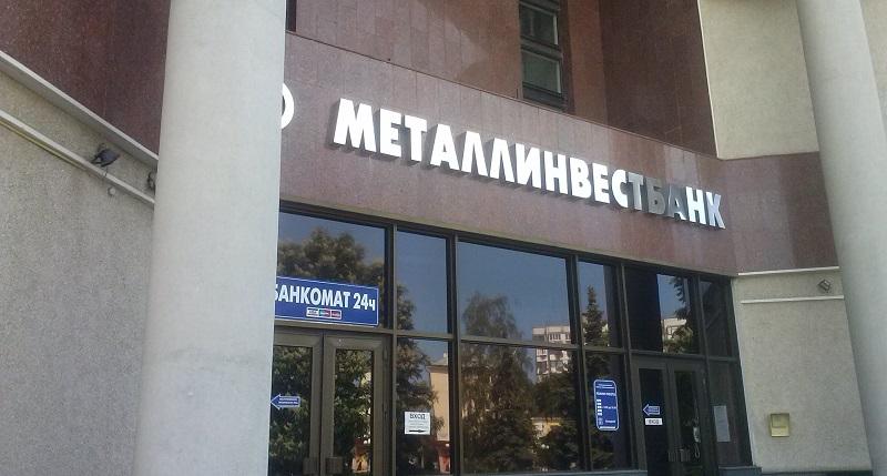 Металлинвестбанк в Обнинске