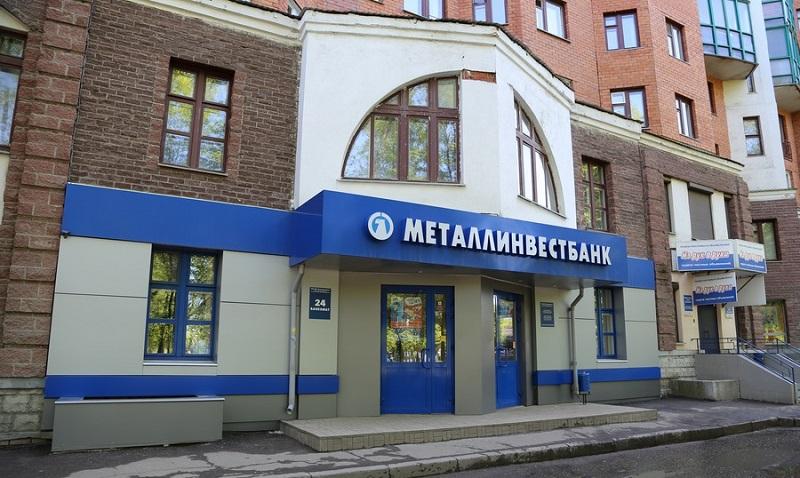 Металлинвестбанк в Северске