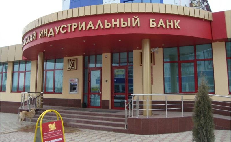 Московский Индустриальный банк в Арзамасе