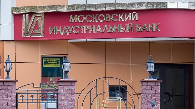 Московский Индустриальный Банк в Орске