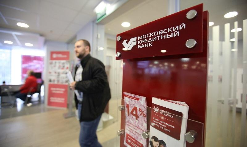 Московский кредитный банк в Балаково