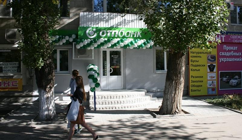 ОТП Банк в Белгороде