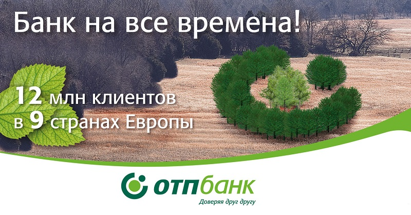 ОТП Банк в Смоленске