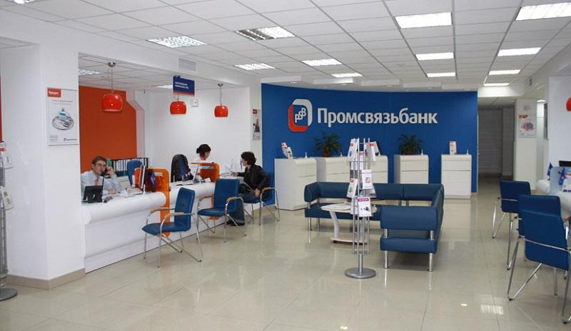 Промсвязьбанк в Иркутске
