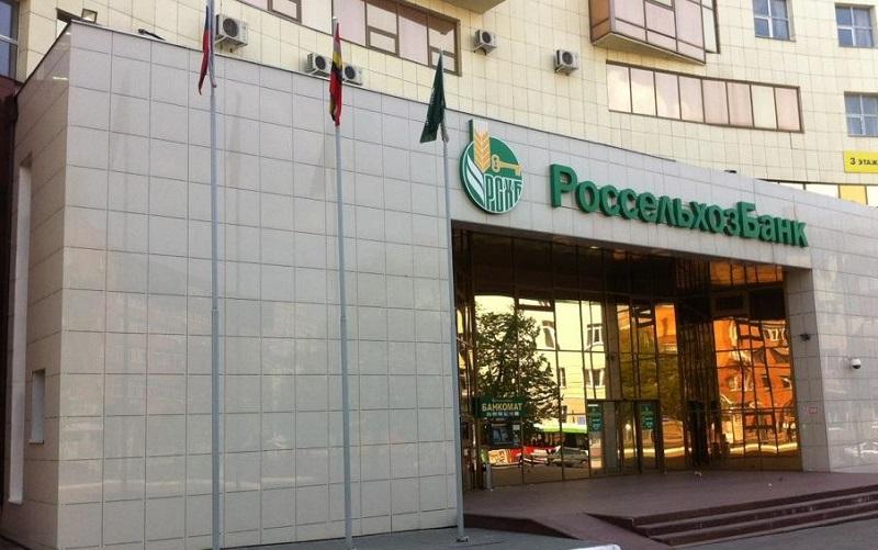 Россельхозбанк в Кемерово