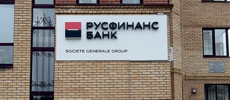 Русфинанс банк в Пензе