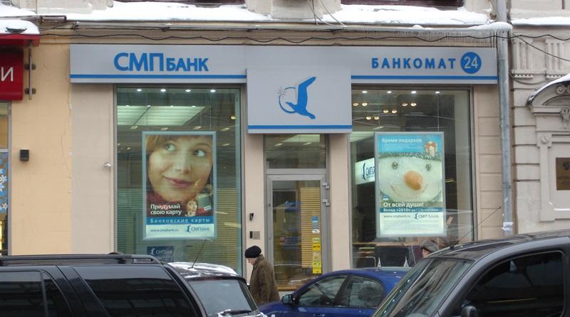 СМП Банк в Королеве