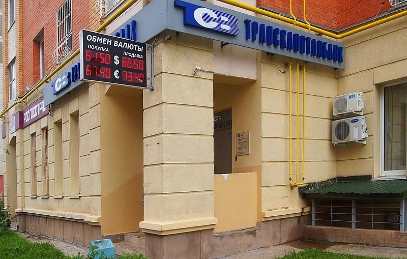 Транскапиталбанк в Нижнем Тагиле