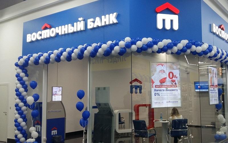 Восточный Экспресс банк в Мурманске