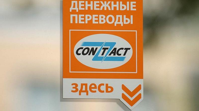 в каком банке есть перевод contact в ярославле