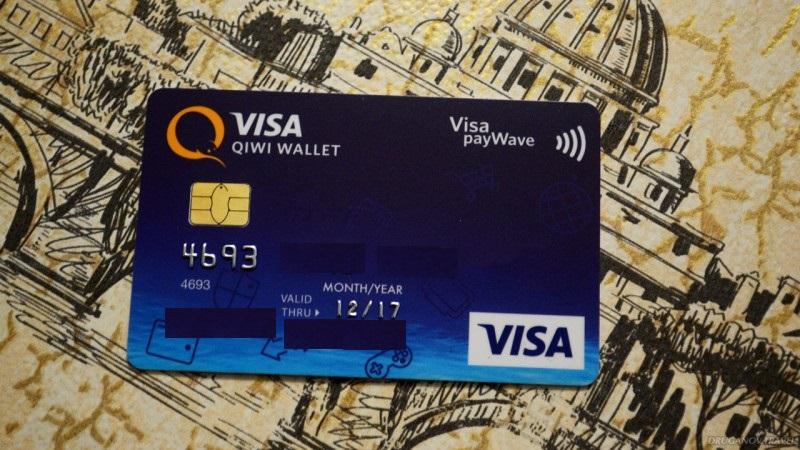 Займы на карту Qiwi в Нефтеюганске