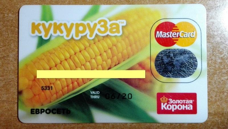 Займы на карту Кукуруза в Камышине