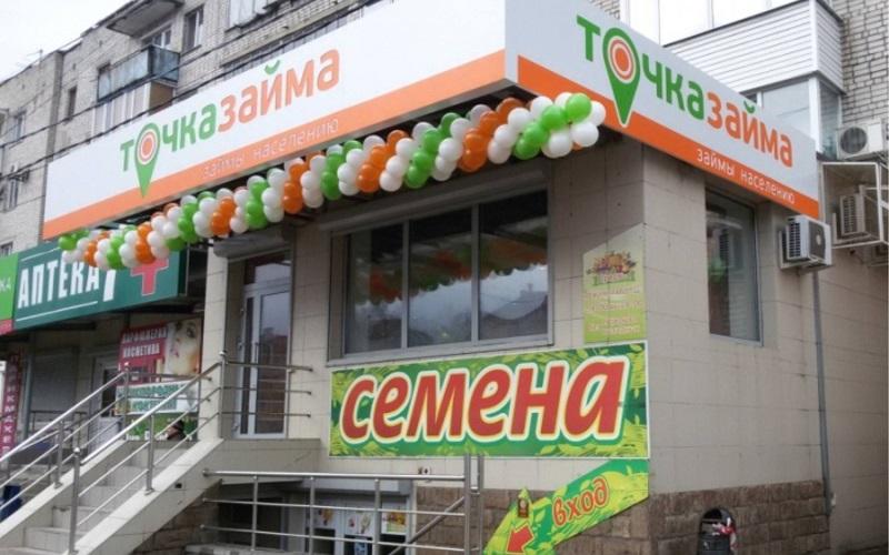Точка Займа в Пятигорске