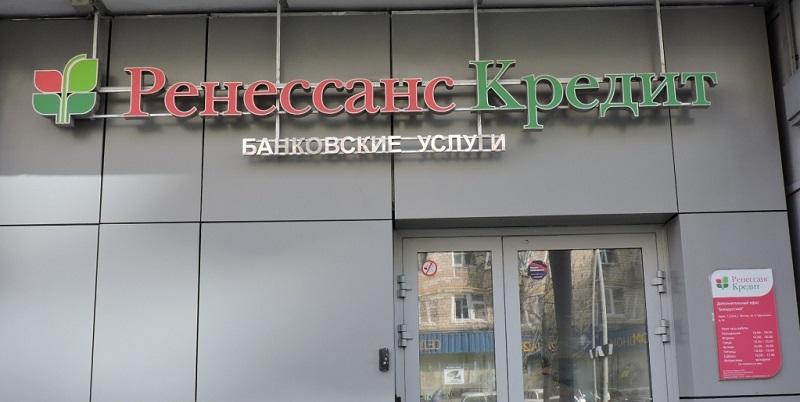 Банк Ренессанс Кредит во Владивостоке