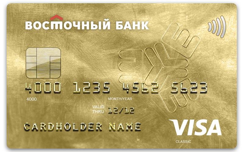 Кредитная карта от банка Восточный Экспресс